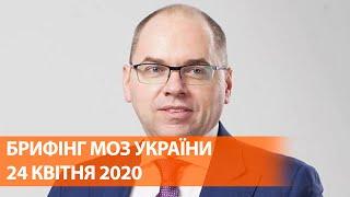 Коронавирус в Украине 24 апреля Брифинг о мерах по противодействию распространения инфекции