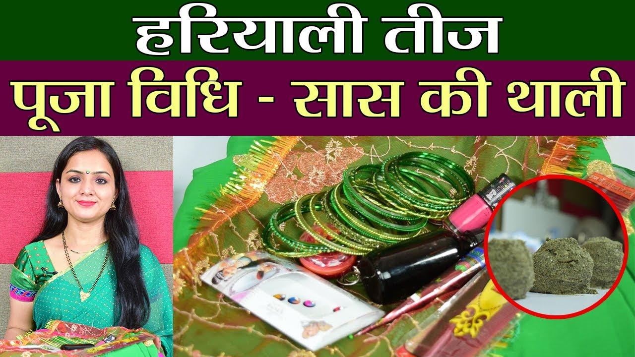Hariyali Teej Puja Vidhi : हरियाली तीज पर ऐसे करें पूजा और सास की थाली ऐसे करें तैयार | Boldsky