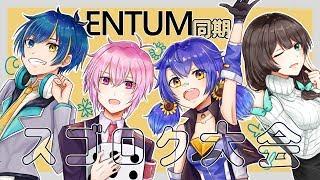 [LIVE] 【Live】同期初集結!#ENTUMスゴロク大会(*゜▽゜*)!【ENTUM】