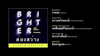 ส่องสว่าง / Song sa wang / BRIGHTER (Official Full Album Audio) - JPCC Worship X TheRiver.Asia