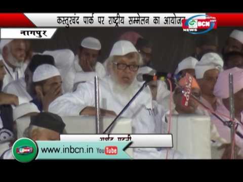 जमीयत उलमा-ए-हिंद राष्ट्रीय सम्मेलन Maulana Syed arshad madani