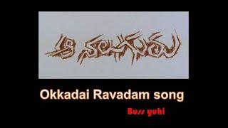 Okkadai Ravadam Song Lyrics