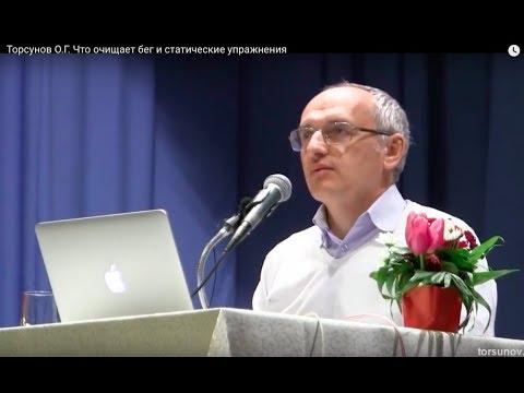 Торсунов О.Г.  Что очищает бег и статические упражнения