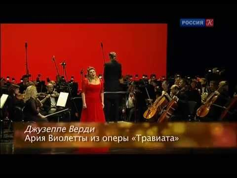 Maria Guleghina - La Traviata - E strano... Ah! Fors'e lui... Sempre libera