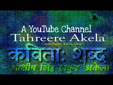  -कविता:-शब्द- - kavita:-shabd- - -शब्दों-पर-सुंदर-कविता- -#ashishthakurakela