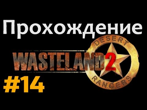 🎬lESTS PLAY WASTELAND 2 DIRECTORS CUT,#ПРОХОЖДЕНИЕ НА РУССКОМ,{1080|60 fps}Full HD✌