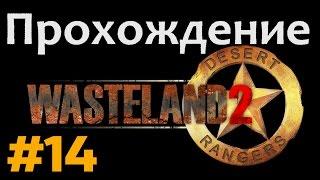 Прохождение Wasteland 2 - [#14] - Тюрьма, начало
