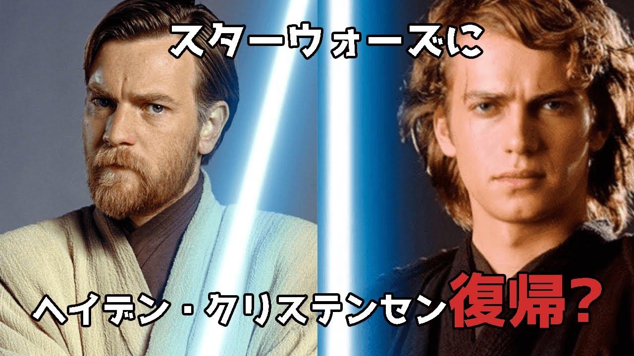 スターウォーズドラマにヘイデン・クリステンセン登場?
