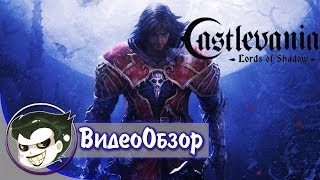 Castlevania: Lords Of Shadow - Обзор игры by Mr.Joker
