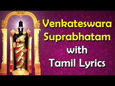 SRI VENKATESWARA SUPRABATHAM WITH TAMIL LYRICS | Bhakthi