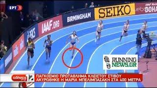 Η ακύρωση της Μαρίας Μπελιμπασάκη στον ημιτελικό των 400μ στο Μπέρμιγχαμ
