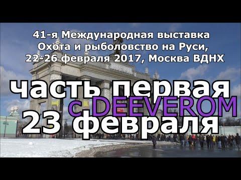 (часть 1) 41-я Международная выставка Охота и рыболовство на Руси. рыболовная выставка на ВВЦ 2017