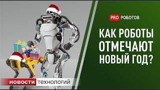 Как самые крутые роботы встречают Новый год!