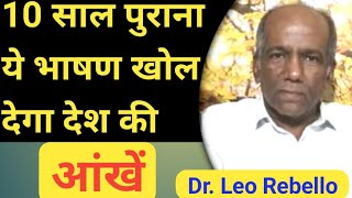 Dr. Leo Rebello reveals the Solution of corrupted and dirty politics || देश को बचाने का सही तरीका