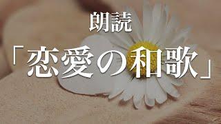 恋愛の和歌朗読。現代語訳付き|BGM