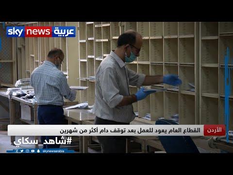 القطاع العام بالأردن يعود للعمل بعد توقف دام أكثر من شهرين  - نشر قبل 6 ساعة