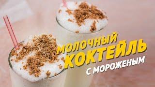 как сделать молочный коктейль дома с мороженым и бананом