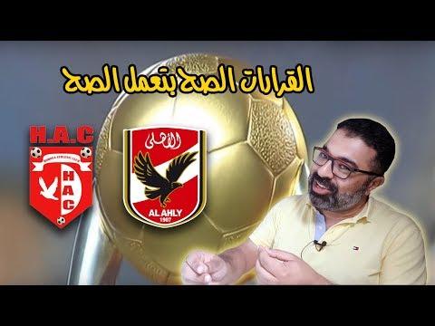 تعليقي على مباراة الأهلي المصري وهورويا كوناكري الغيني   ٢٢ سبتمبر ٢٠١٨   كلام قهاوي