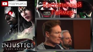 Бестолковый геймер - Несправедливость- Боги среди нас