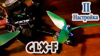 Настройка (і калібрування датчиків!!) BetaFlight від А до Я на Omnibus F4 Pro V2 + GLX-F
