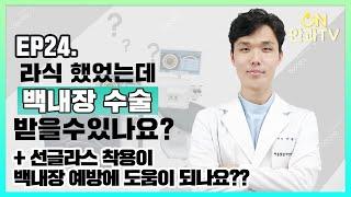 [ON안과TV] EP24. 라식 했었는데, 백내장 수술…