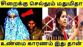 சிறைக்கு செல்லும் மதுமிதா  உண்மைக்காரணம் இதுதான் ! | Tamil Cinema News | Kollywood Latest