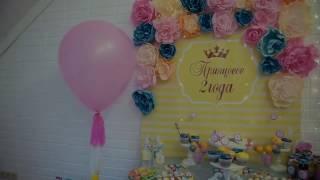 видео День рождения - вечеринка в стиле принцессы