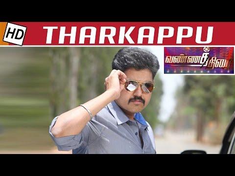 Tharkappu Movie Review | Vannathirai | Samuthirakani | Shakthi Vasudevan