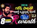 Lord Ganesha New Video Song 2018 | Indian Idol #SingerRevanth | Disco Recording Company