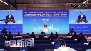 [中国新闻] 第十二届陆家嘴论坛开幕 易纲:金融部门将向企业让利1.5万亿元 | CCTV中文国际
