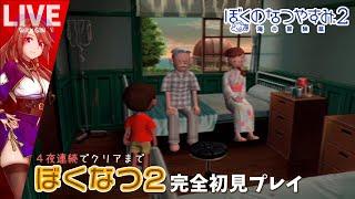 #2【LIVE】ぼくのなつやすみ2 完全初見実況プレイ!8/6~8/14【PS2】