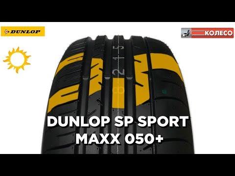Dunlop SP Sport Maxx 050+ обзор летних шин. КОЛЕСО.ру