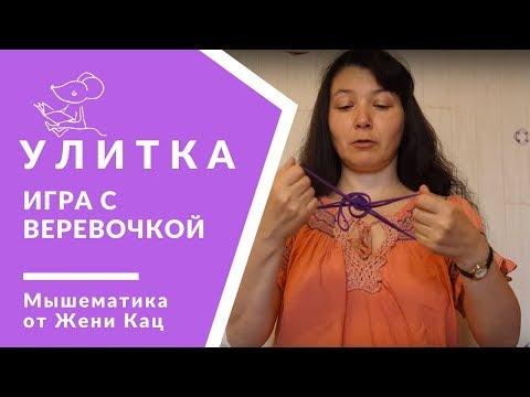 Игра с верёвочкой Улитка
