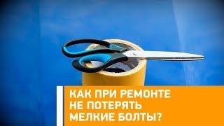 #Лайфхак: при ремонті не втратити дрібні болти? Мінтранс.