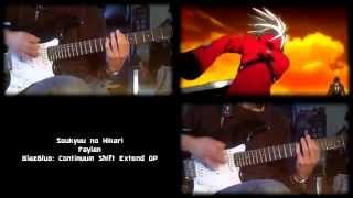 BlazBlue: Continuum Shift Extend OP - Soukyuu no Hikari / 蒼穹の光 (Guitar Cover)