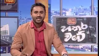 Hathara Watey - (2018-11-06) | ITN Thumbnail