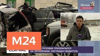Смотреть видео Движение в районе ДТП с фурой затруднено - Москва 24 онлайн