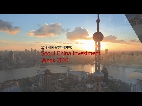 Seoul China Investment Week 2016