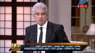 العاشرة مساء| دافع خالد يوسف عن فيلم مولانا وهجومه على الأزهر
