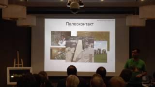 Наука против древних астронавтов — Александр Соколов
