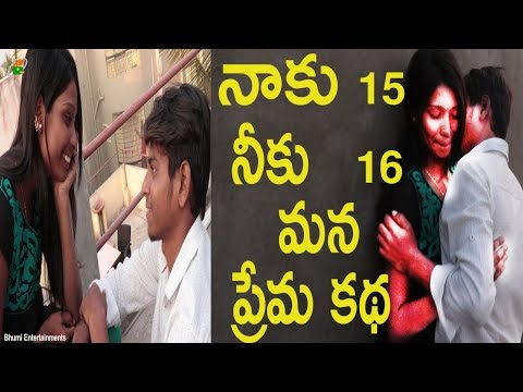Naaku 15  Neeku 16 Mana Prema Katha Telugu  New Short Film 2018 II Bhumi Entertainments