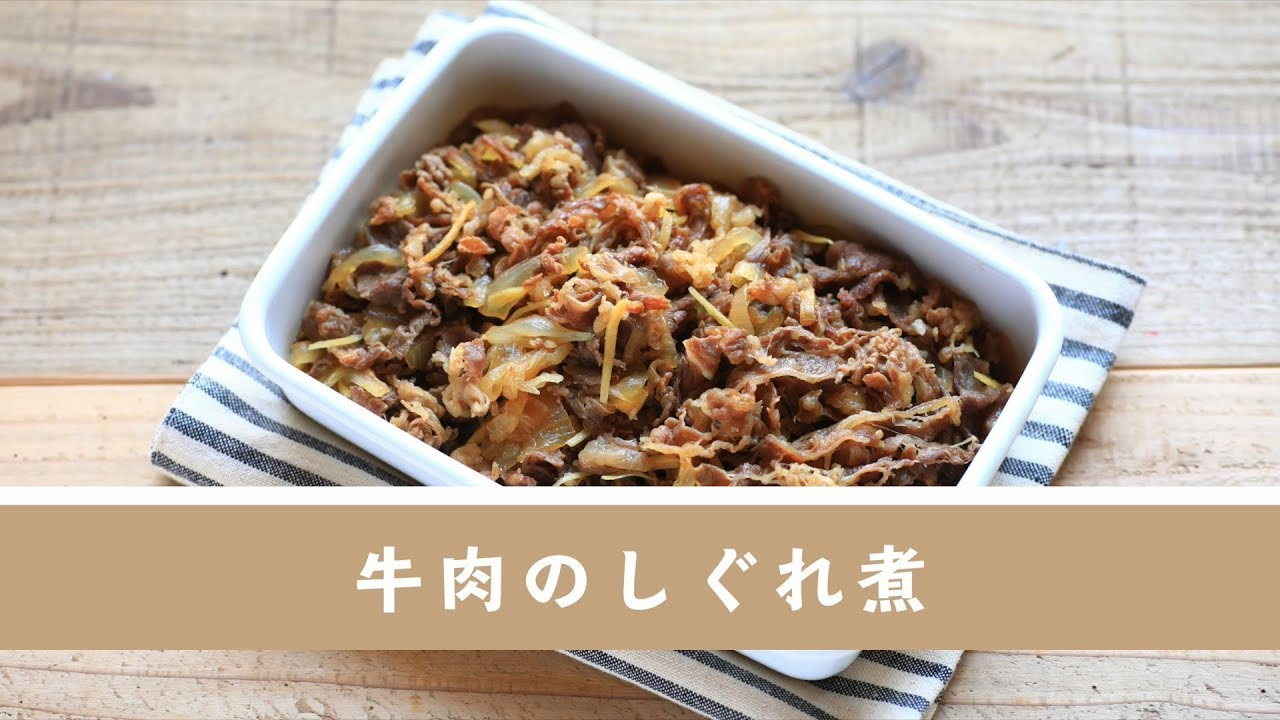 牛肉のしぐれ煮【作り置き/常備菜】 - YouTube