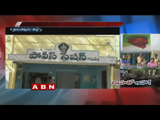 Assassination Mystery solved by Anantapur Police | Red Alert