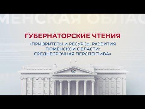 """Губернаторские чтения """"""""Приоритеты и ресурсы развития Тюменской области"""""""""""""""