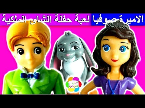 princess Sofia tea party toy set