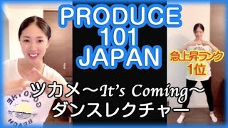 PRODUCE 101 JAPAN 『ツカメ〜It's Coming〜』ダンスレクチャー (TSUKAME Dance Tutorial )
