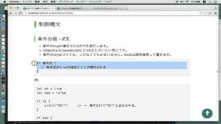 iOSアプリ開発入門 Swift入門 Lv1 #23 制御構文 条件分岐 - if文