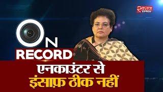 On Record With Rekha Sharma : NCW की अध्यक्ष रेखा शर्मा से विशेष बातचीत