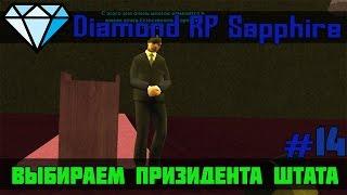 Let's Play DIAMOND RP Sapphire #14 || Выбираем Призидента Штата!