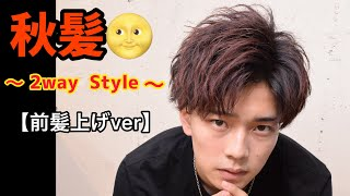 【ヘアセット】たけぞーリアルサロンオーダーNo.1秋Styleはコレ!!!〜アップバングver〜